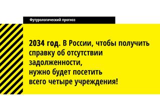 Футурологический прогноз на ближайшие 200 лет для Козерогов