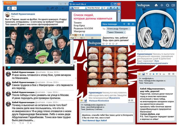 Фото №1 - Что творится на экране компьютера Хабиба Нурмагомедова