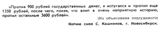 Фото №7 - Идиотизмы из прошлого: 1973-й год (выпуск № 5)