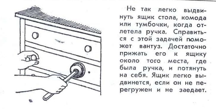 Фото №5 - 20 самых странных советских лайфхаков