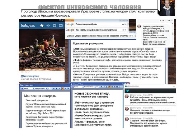 Фото №1 - Что творится на экране компьютера ресторатора Аркадия Новикова