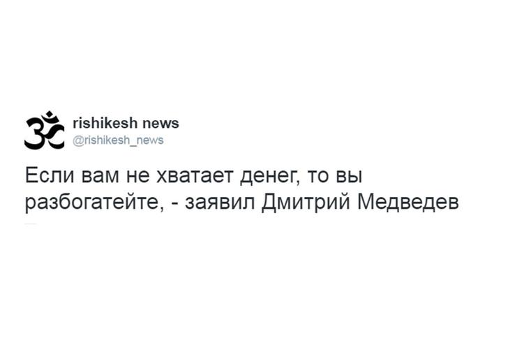 Фото №1 - Лучшие анекдоты месяца, шутки о совете Медведева учителям, пародия на «Отряд самоубийц» и другие самые смешные статьи недели