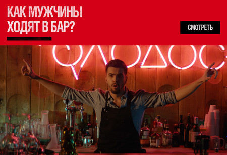 Как мужчины ходят в бар