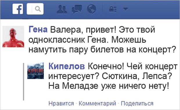 Facebook Валерия Кипелова
