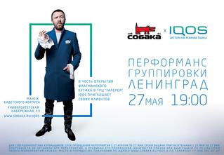 Самое громкое событие весны: открытие главного магазина IQOS и выступление группы «Ленинград»!