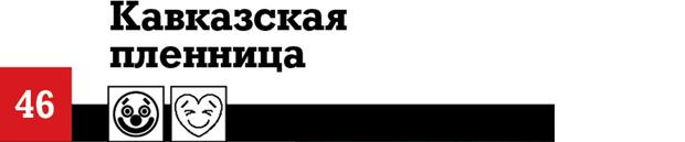 Фото №68 - 100 лучших комедий, по мнению российских комиков