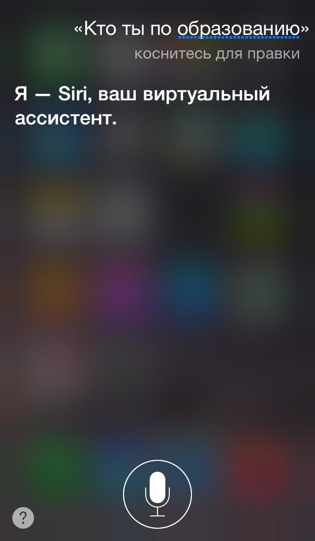 Фото №6 - Эксклюзив: интервью с бета-версией русскоговорящей Siri