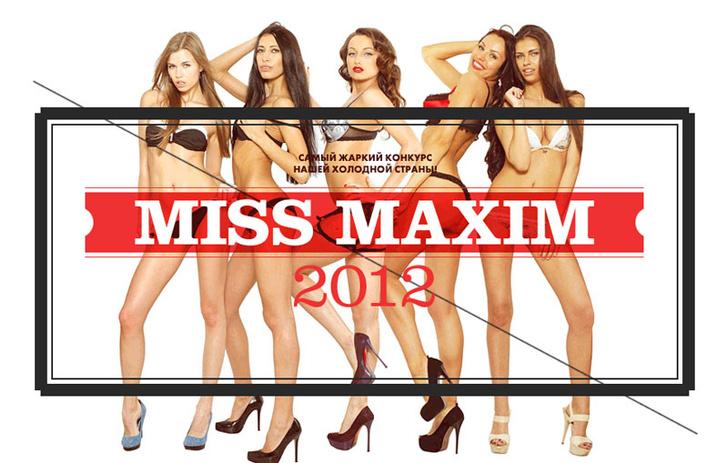 Фото №1 - Голосование Miss MAXIM закончилось!