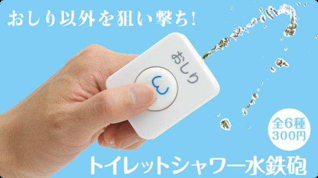 Фото №1 - Новинка из Японии: карманные биде