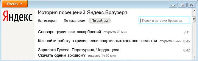 История поиска Василия Уткина