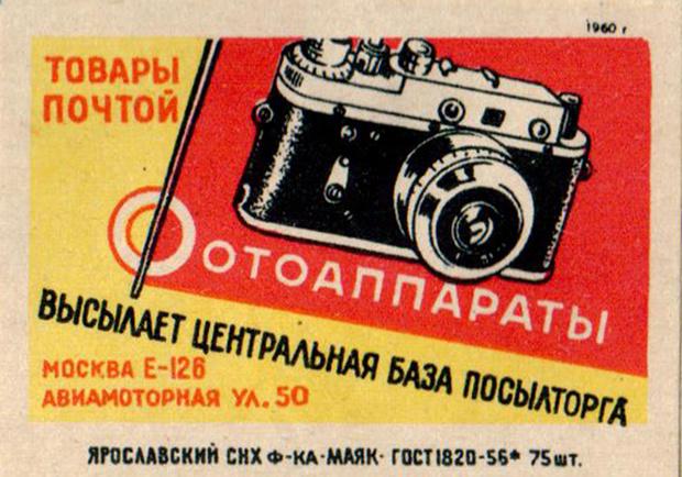 Фото №25 - Советская реклама гаджетов