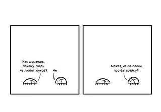 Насекомики! Познакомься с остроумным комиксом «Букашки» от российского иллюстратора