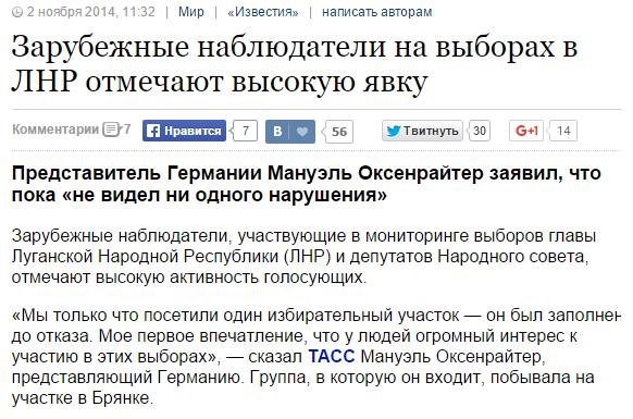 Фото №3 - Лапшеснималочная: откуда берутся иностранные «эксперты» и «политологи» на российском ТВ