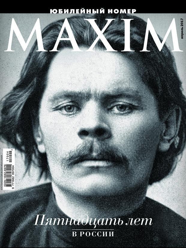 Фото №6 - Лучшие обложки и фотографии журнала MAXIM за 200 номеров