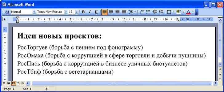 Фото №10 - Что творится на экране компьютера Алексея Навального