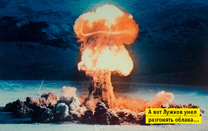 Фото №1 - Как выжить после ядерных взрывов, если третья мировая все же начнется