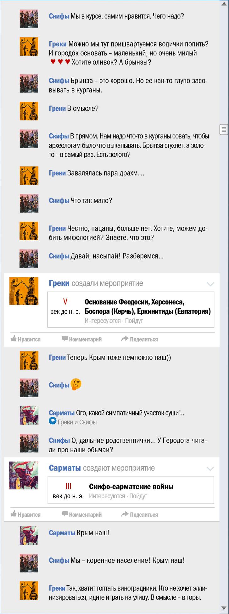 Фото №3 - Крым чей? Правдивая история Крыма в виде ленты «Фейсбука»
