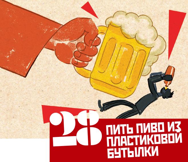 Пить пиво из пластиковой бутылки