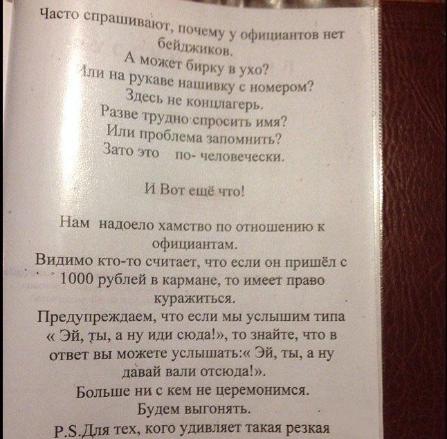 Фото №7 - «Потрудитесь одеться празднично!», или Самый негостеприимный ресторан в России