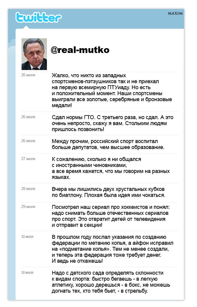 Рабочий стол Виталия Мутко. Твиттер