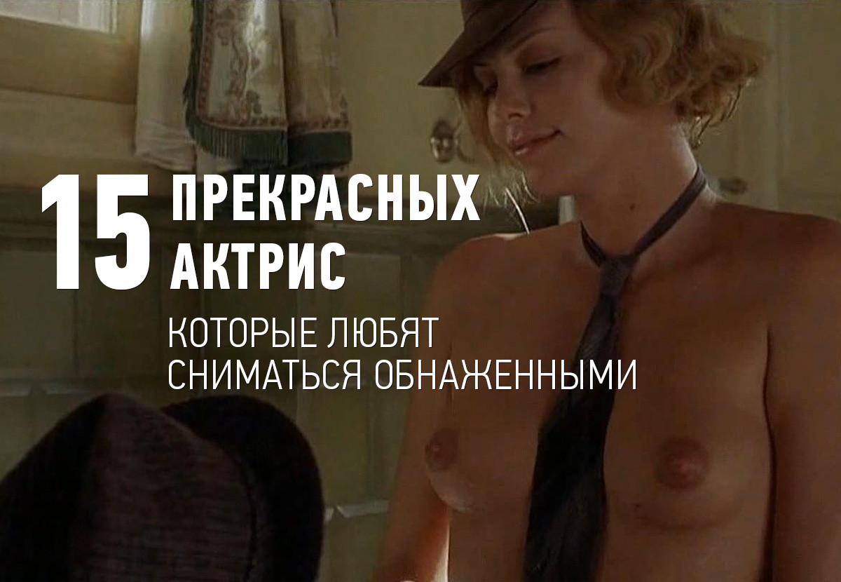 Кто из российских и украинских актрис снимались обнаженными — 15