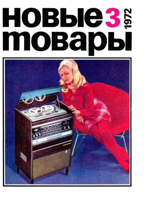 Фото №61 - Советская реклама гаджетов