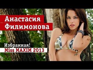 Десятка финалисток Miss MAXIM 2013. Часть десятая (Финал)
