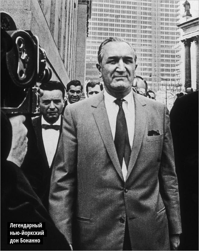 Легендарный нью-йоркский  дон Бонанно