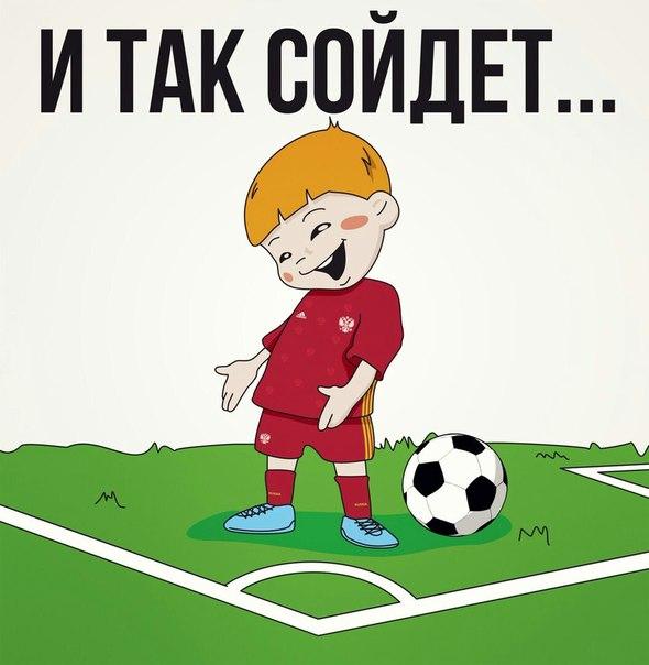 Фото №1 - Самые едкие шутки о позоре наших футболистов на Евро-2016