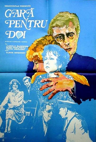 Фото №17 - Зарубежные афиши к советским фильмам
