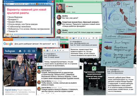 Что творится на экране компьютера Сергея Шойгу