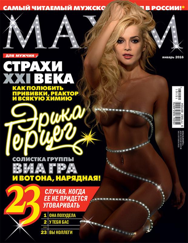 MAXIM Январь 2016