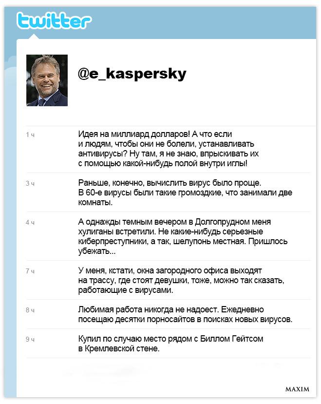 Рабочий стол Евгения Касперского. Twitter
