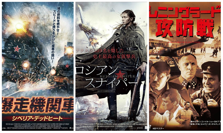 Фото №1 - Японские обложки к русским фильмам