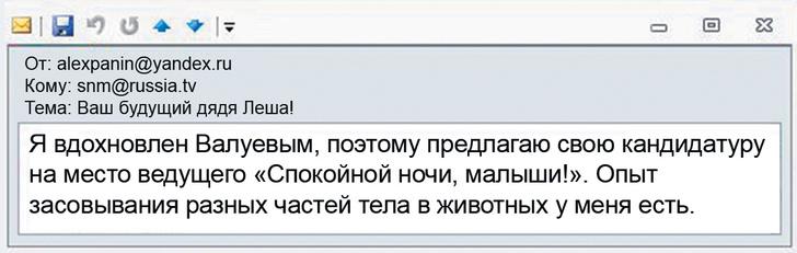 Фото №11 - Что творится на экране компьютера Алексея Панина