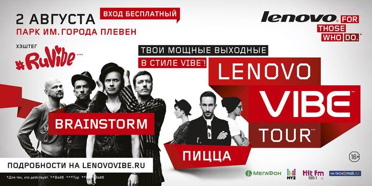 Фото №3 - Выбери свой LENOVO VIBE TOUR