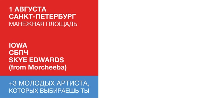 LENOVO VIBE Fest в Санкт-Петербурге