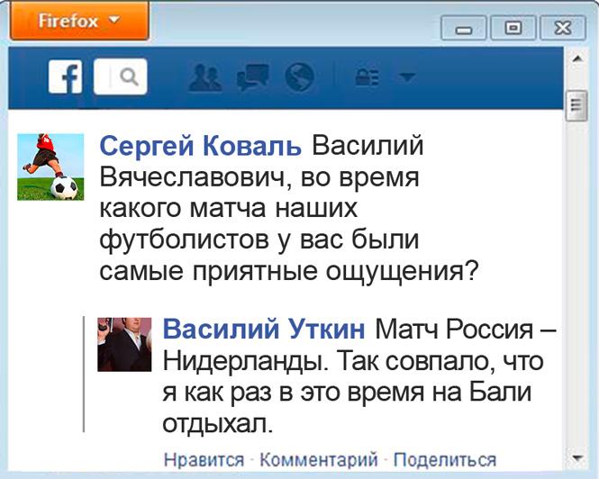 Переписка Василия Уткина