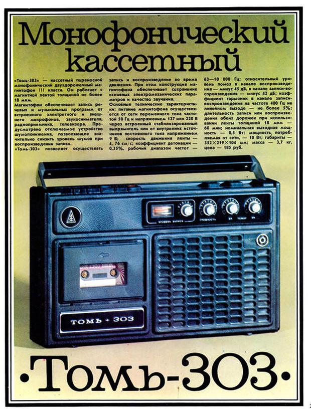 Фото №79 - Советская реклама гаджетов