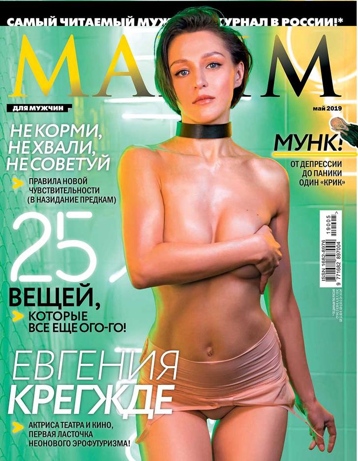 Фото №1 - Актриса Евгения Крегжде в майском номере MAXIM!