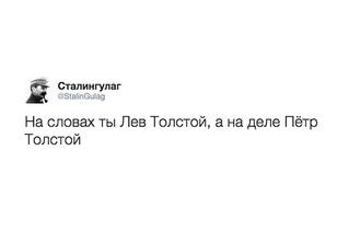 Избранные шутки об антисемитском высказывании вице-спикера Госдумы Петра Толстого