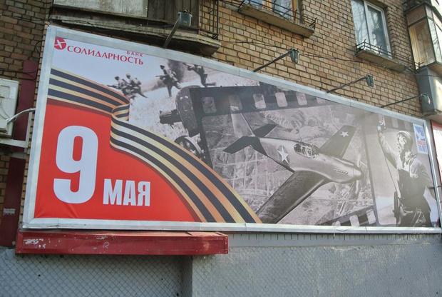 Фото №13 - Самые дикие и нелепые плакаты к 9 Мая