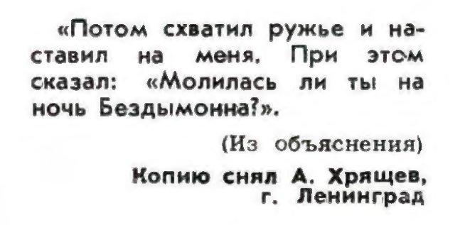 Фото №6 - Идиотизмы из прошлого: 1971 и 1972 годы (выпуск № 4)