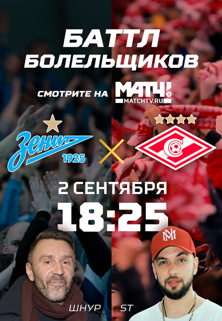 Фото №1 - «Матч ТВ» устроит баттл Сергея Шнурова против ST