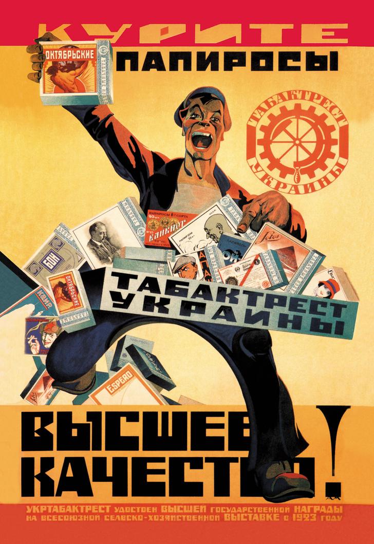 Фото №8 - 17 советских рекламных плакатов 1920-х годов