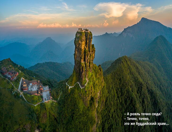 Фото №1 - Идея для отпуска: гора Фаньцзиншань, Китай