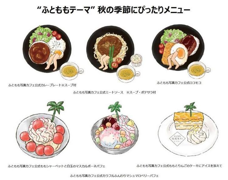 Фото №3 - Ух ты! В Японии открылось тематическое кафе, посвященное женским бедрам