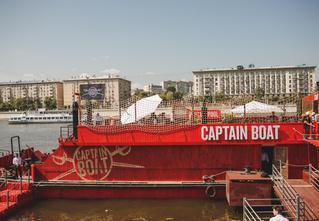 Captain Boat спущена на воду. Узнай, как попасть на борт!