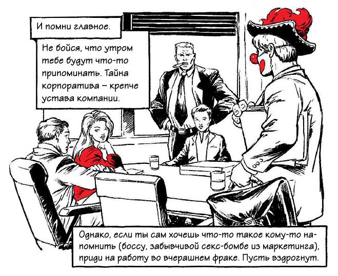 Фото №10 - Как пережить новогодний корпоратив