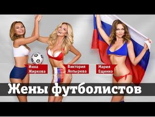 Жены футболистов! Лучшая половина русского футбола в лучших позах!